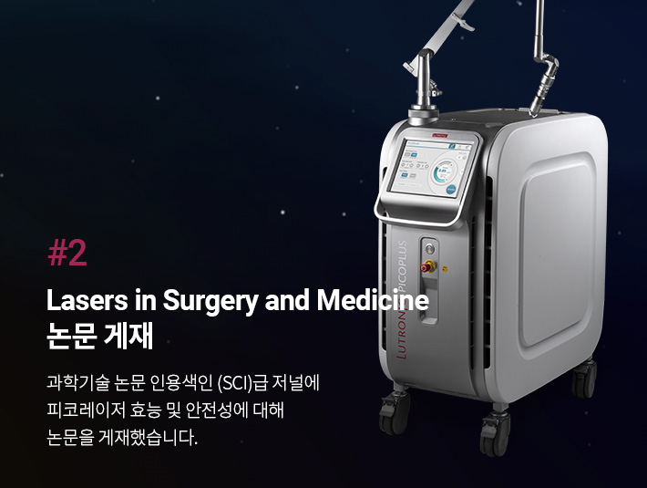 Lasers in Surgery and Medicine 논문 게재