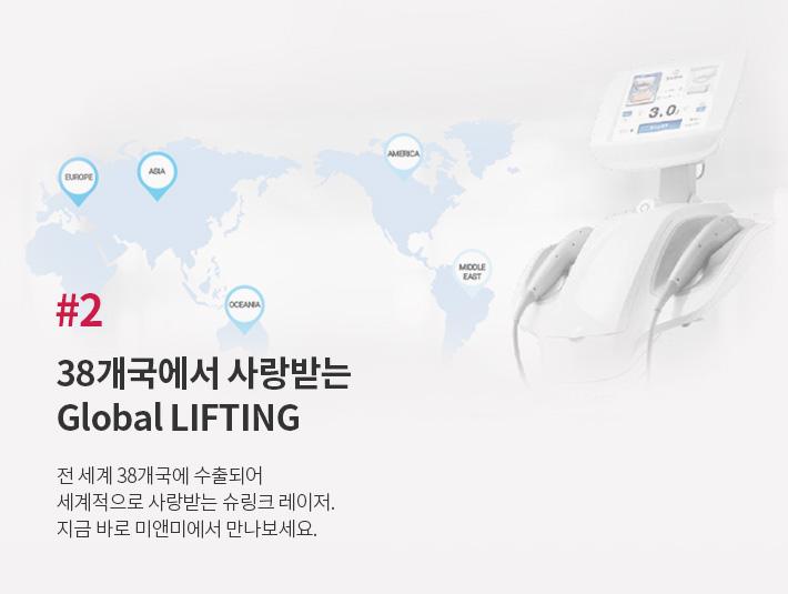 슈링크 38개국에서 사랑받는 Global LIFTING