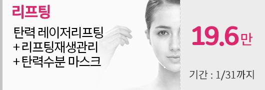 탄력레이저리프팅 + 리프팅재생관리 + 탄력수분마스크, 19.6만