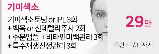 기미색소토닝 or IPL 3회 + 백옥 or 신데렐라주사 2회 + 수분앰플 + 비타민미백관