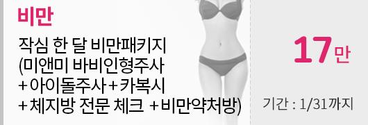 작심 한 달 비만패키지(바비인형주사+아이돌주사+카복시+체지방체크+비만약처방, 17만